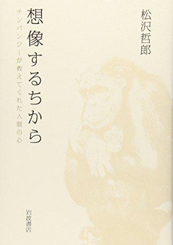 想像するちから――チンパンジーが教えてくれた人間の心の詳細を見る