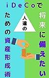 ideco de syourainisonaetaihitotatinotameno sisankeiseijutu (Japanese Edition)