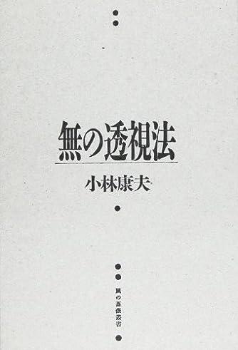 無の透視法 (風の薔薇叢書)