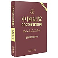 Chinese court case 2020 Annual dispute over tort liability(Chinese Edition)