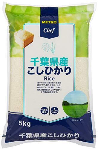 【精米】 千葉県産 こしひかり 5kg 平成30年度