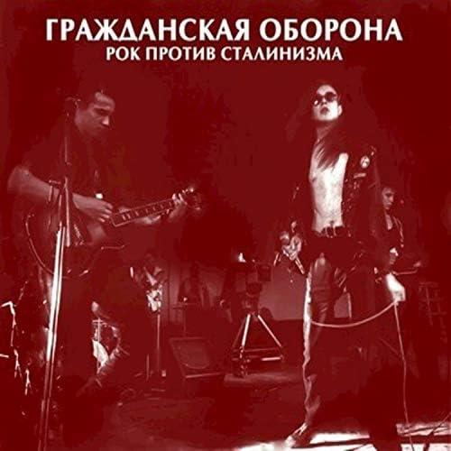 Grazhdanskaya Oborona