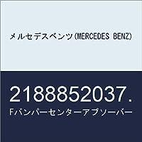 メルセデスベンツ(MERCEDES BENZ) Fバンパーセンターアブソーバー 2188852037.
