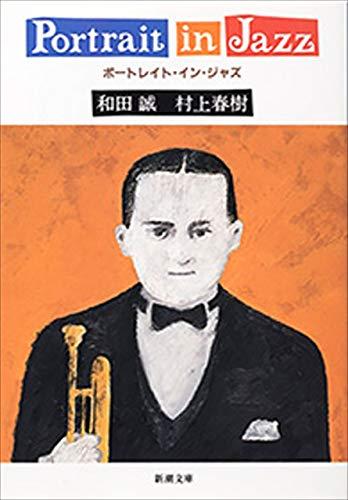 ポートレイト・イン・ジャズ(新潮文庫)