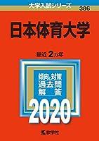 日本体育大学 (2020年版大学入試シリーズ)