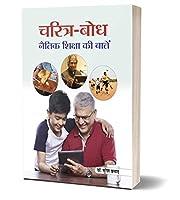 Charitra-Bodh (hindi)