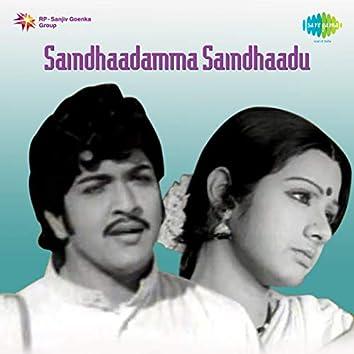 """Oru Katdal Devathai (From """"Saindhaadamma Saindhaadu"""") - Single"""