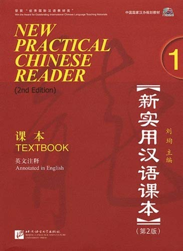 New Practical Chinese Reader Vol. 1 (2nd.Ed.): Textbook (SCAN QR CODE) (English and Chinese Edition)
