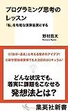 プログラミング思考のレッスン 「私」を有能な演算装置にする (集英社新書)