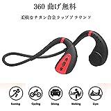 スポーツヘッドホン骨伝導スポーツBluetoothヘッドセット ,MP3防水8Gメモリ (黒)