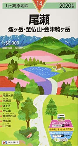 山と高原地図 尾瀬 燧ヶ岳・至仏山・会津駒ヶ岳 (山と高原地図 14)