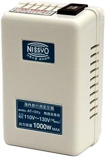 日章工業 変圧器 海外 旅行用 熱器具用 AC110V~130V(50/60Hz)→AC100V 1000W マイペットシリーズ AT-101z