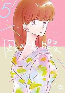 凪のお暇 5 (A.L.C. DX)