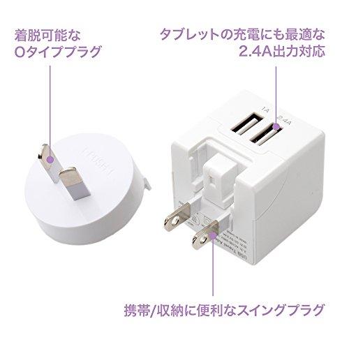 ミヨシ『海外でも日本でも使える変換プラグ付きUSB-ACアダプタ(MBP-T)』