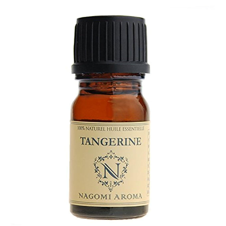 今まで学習下る【AEAJ認定表示基準認定精油】NAGOMI PURE タンジェリン 5ml 【エッセンシャルオイル】【精油】【アロマオイル】|CONVOILs