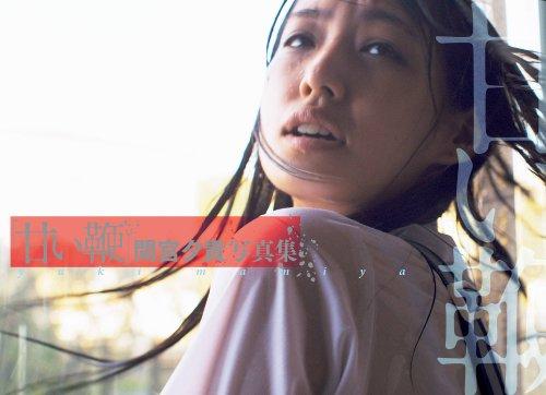 「甘い鞭」間宮夕貴写真集 (角川書店単行本)