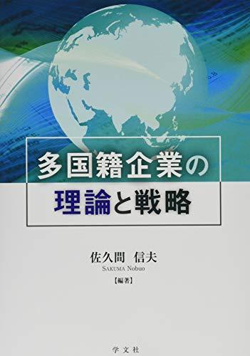 多国籍企業の理論と戦略の詳細を見る