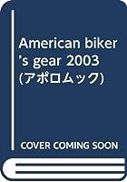 American biker's gear 2003 (アポロムック)