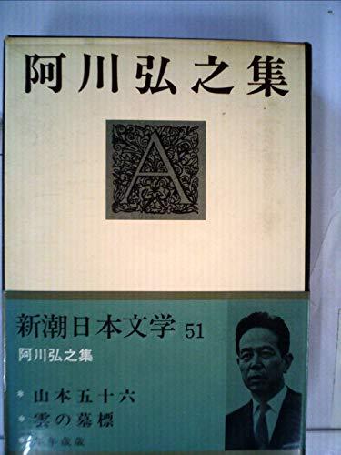 新潮日本文学 51 阿川弘之集 山本五十六 雲の墓標 年々歳々