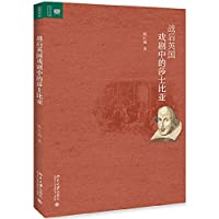 Shakespeare in British drama after the war(Chinese Edition)