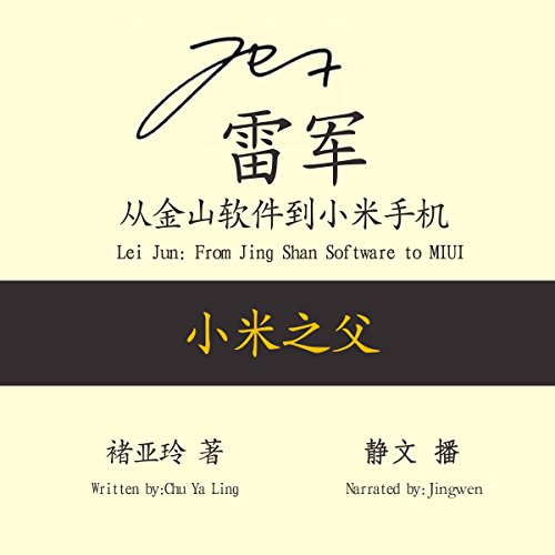 雷军:从金山软件到小米手机 - 雷軍:從金山軟件到小米手機 [Lei Jun: From Jing Shan Software to MIUI] cover art