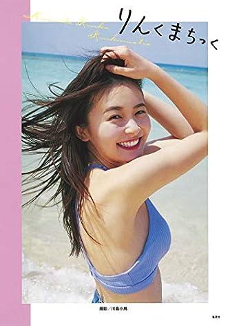久間田琳加 ファースト写真集 「りんくまちっく」