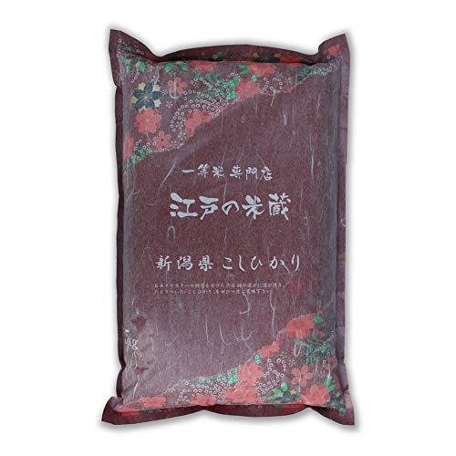 【精米】 新米 令和2年産 特別栽培米 一等米 新潟県産 コシヒカリ 五ツ星お米マイスター 厳選 精米 最高の 米 5kg 白米