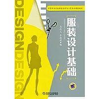 服装设计基础(中等职业学校服装设计与工艺专业规划教材)