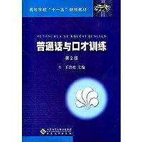 """普通话与口才训练(第2版)(高等学校""""十一五""""规划教材"""