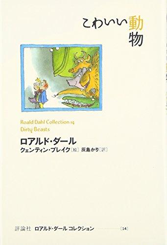 こわいい動物 (ロアルド・ダールコレクション 14)の詳細を見る