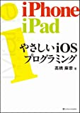 q? encoding=UTF8&ASIN=4797370971&Format= SL160 &ID=AsinImage&MarketPlace=JP&ServiceVersion=20070822&WS=1&tag=liaffiliate 22 - iPhone(iOS)アプリ開発の本・参考書の評判