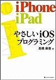 q? encoding=UTF8&ASIN=4797370971&Format= SL160 &ID=AsinImage&MarketPlace=JP&ServiceVersion=20070822&WS=1&tag=liaffiliate 22 - iPhone(iOS)アプリ開発の本・参考書の評判