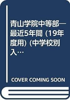 青山学院中等部―最近5年間 (19年度用) (中学校別入試問題集シリーズ (L4))