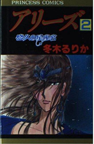 アリーズ 第2巻 (プリンセスコミックス)の詳細を見る