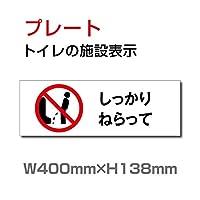 【しっかりねらって】トイレ ねらい 迷惑しない キレイに トイレマナー TOILET お手洗い 看板 標識 表示 サイン (安全用品・標識/室内表示・屋内標識) W400mm×H138mm (TOI-255)
