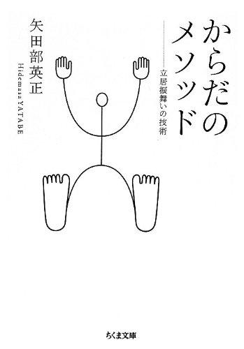 からだのメソッド―立居振舞いの技術 (ちくま文庫)の詳細を見る