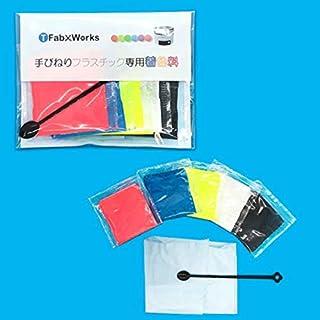 TFabWorks 手びねりプラスチック専用着色料 TPCL-COL1