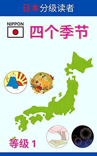 四个季节: 日本分级读者 等级1 中文版 (やまとことのは書店)
