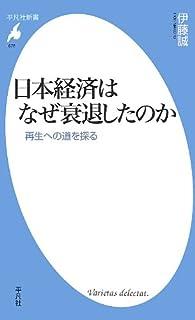 日本経済はなぜ衰退したのか: 再生への道を探る (平凡社新書)