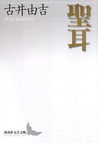 聖耳 (講談社文芸文庫)
