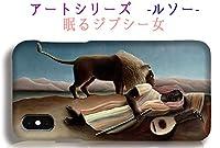iPhoneX iPhoneXS スマホケース 【世界の名画】 ルソー ☆3D全面印刷☆ 素朴派絵画 芸術 アート iPhone (眠るジプシー女)