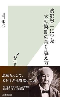 渋沢栄一に学ぶ大転換期の乗り越え方 (光文社新書)