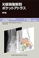 X線画像解剖ポケットアトラス 第3版