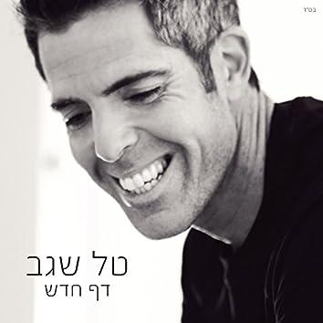 Daf Hadash
