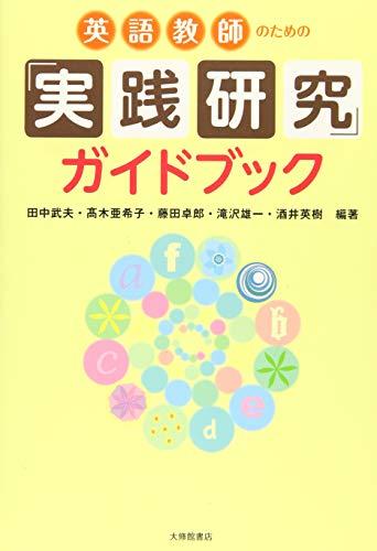 英語教師のための「実践研究」ガイドブックの詳細を見る