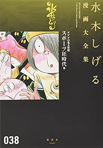 ゲゲゲの鬼太郎(10)スポーツ狂時代 他 (水木しげる漫画大全集)