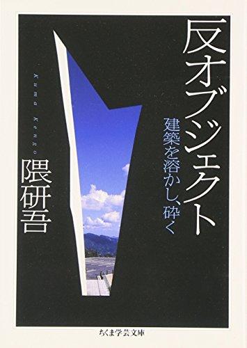 反オブジェクト―建築を溶かし、砕く (ちくま学芸文庫)