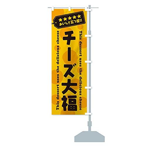 チーズ大福/チーズスイーツ のぼり旗 チチ選べます(レギュラー60x180cm 右チチ)