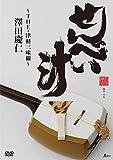 せんべい汁 〜THE・津軽三味線〜[YZWG-8004][DVD]