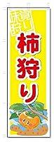 のぼり のぼり旗 柿狩り (W600×H1800)